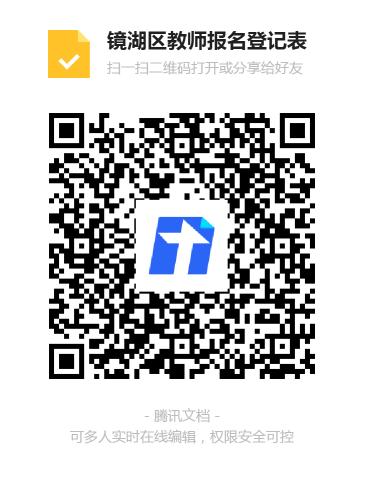 1.镜湖区教师报名登记表二维码.png