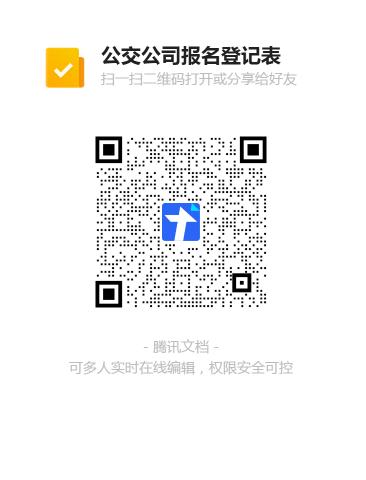 公交公司报名登记表二维码.png