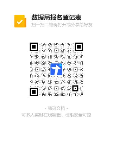 数据局报名登记表二维码.png