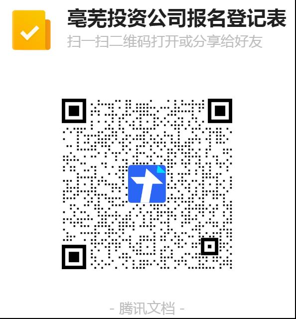 亳州芜湖投资开发有限责任公司招聘公告