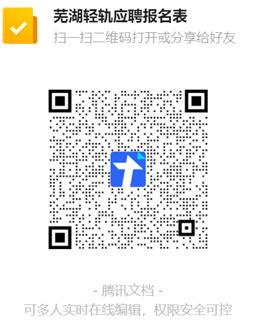上海电气化工程分公司芜湖轻轨运维项目部招聘公告