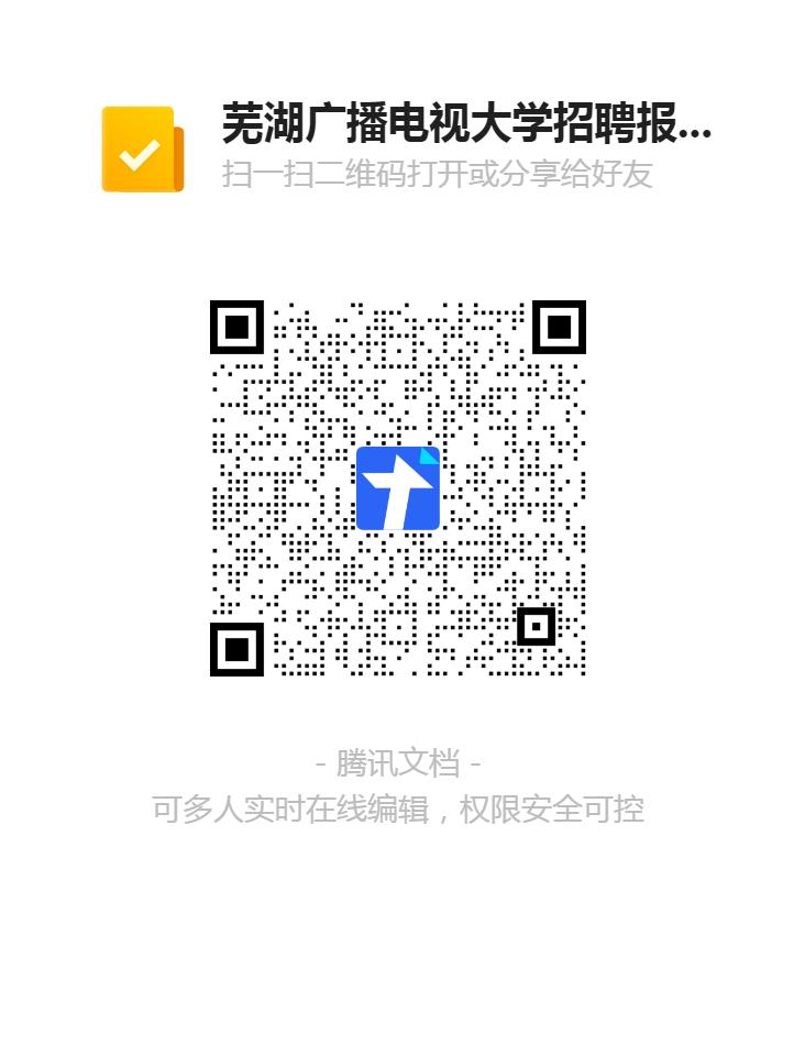 安徽广播电视大学芜湖市分校招聘编外工作人员招聘公告